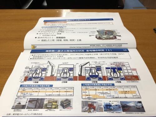 『福島県議会 廃炉に関する勉強会』_f0259324_14491374.jpg