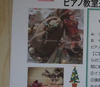 Happy Holiday ☆ボアのシュトーレン ☆ピアノ教室通信_d0165645_14023962.jpg