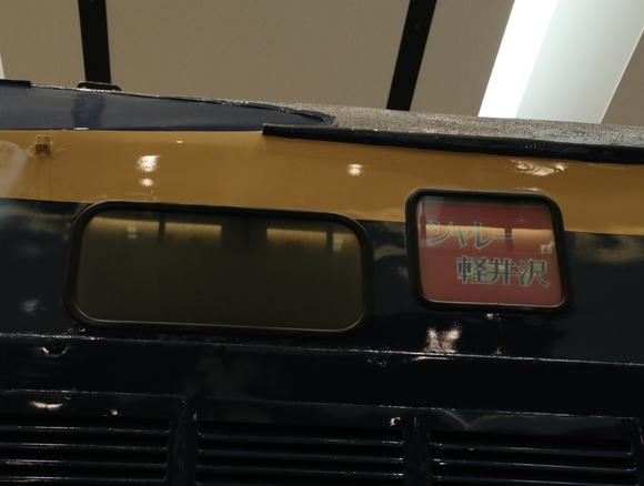 583系 シャーレ 軽井沢 京都鉄道博物館にて!_d0202264_19412181.jpg