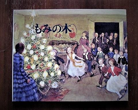 Book:スベン・オットー画の「もみの木」_c0084183_7235572.jpg
