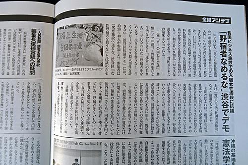 『週刊金曜日』 『人民新聞』_a0188487_21502113.jpg