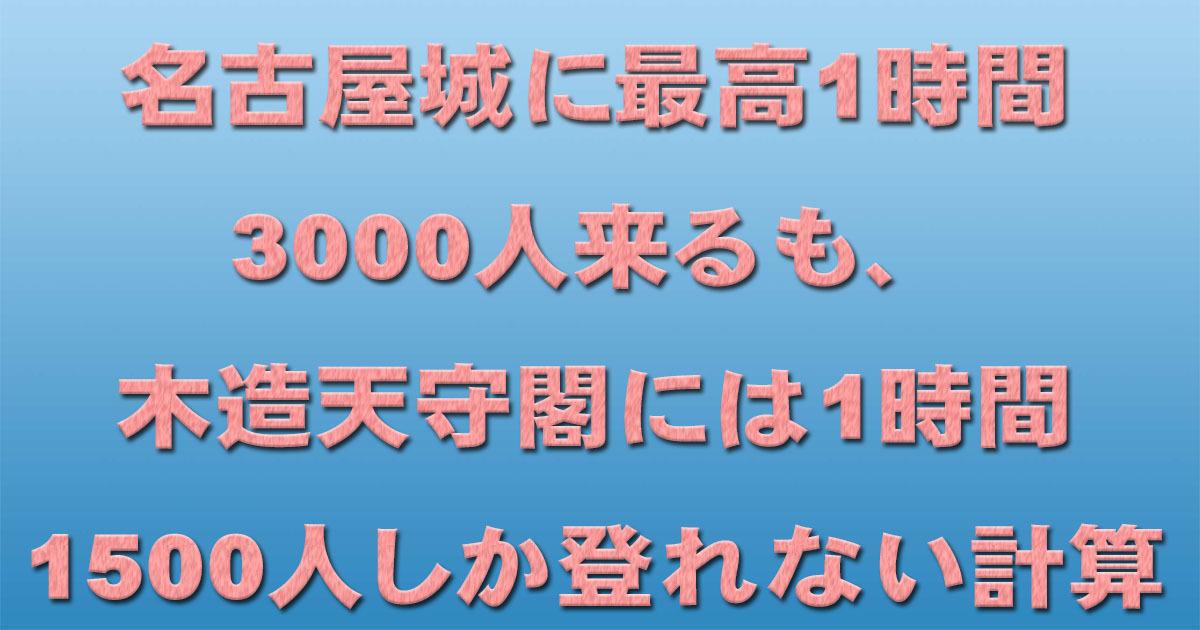 名古屋市「名古屋城に最高1時間3000人来るも、木造天守閣には1時間1500人しか登れない計算」示す_d0011701_14071565.jpg