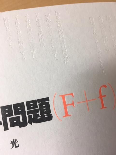 『文学問題(F+f)+』の山本貴光さん登場イベント_d0045404_16312314.jpg
