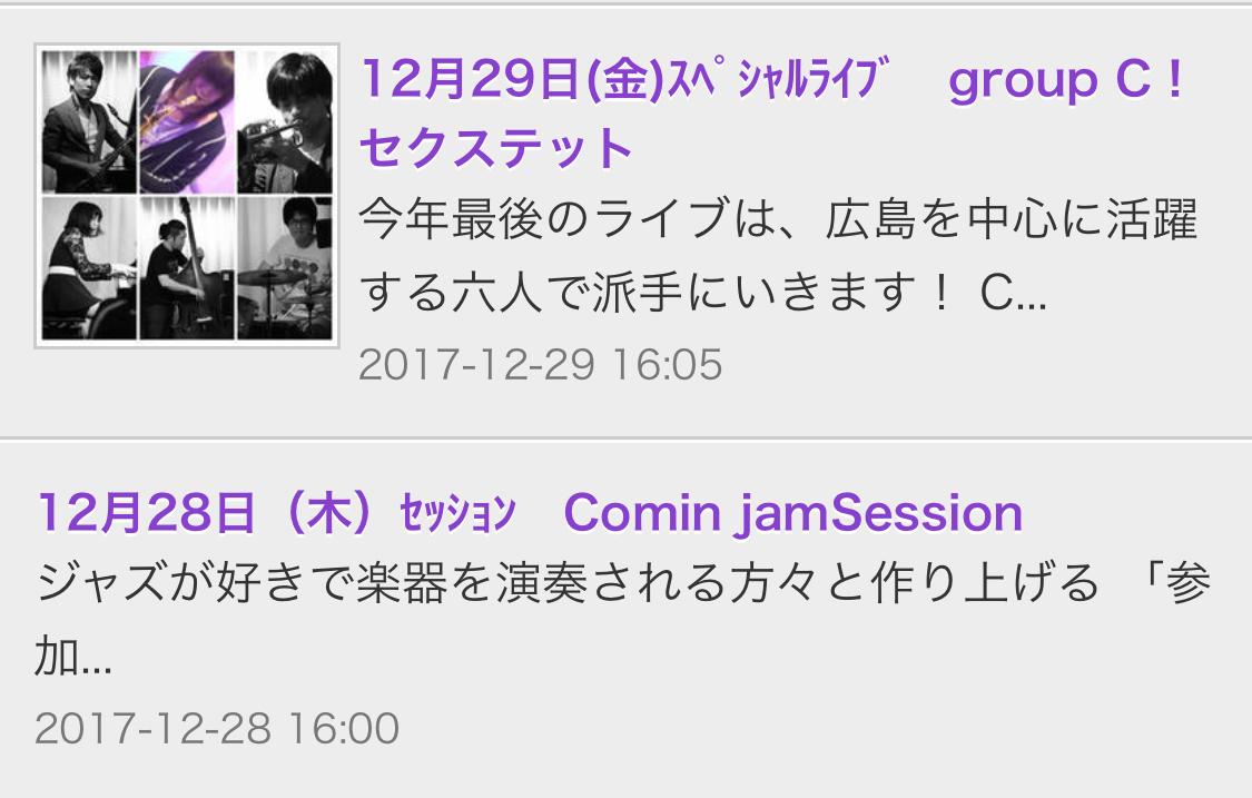 広島 Jazzlive comin 本日からのジャズライブ_b0115606_12041542.jpeg