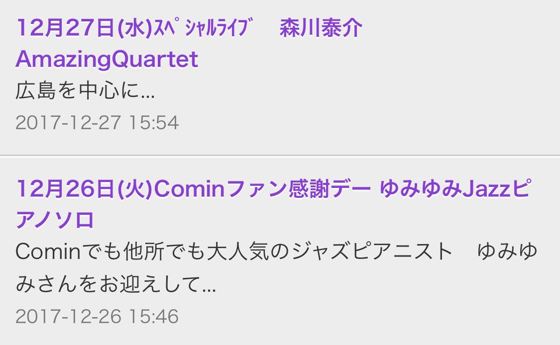 広島 Jazzlive comin 本日からのジャズライブ_b0115606_12042728.jpeg