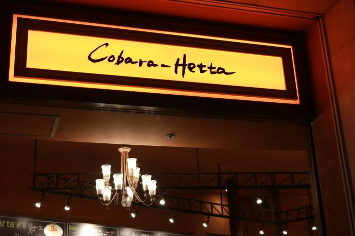 *お台場*「Cobara-Hetta」_f0348831_23124813.jpg