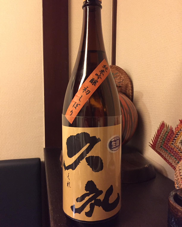 久礼 初しぼり生 純米吟醸原酒_d0205957_22494871.jpg