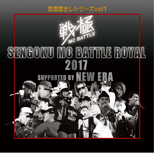戦極MCBATTLE ROYALE 2017 DVD発売!1月19日!_e0246863_17531673.jpg