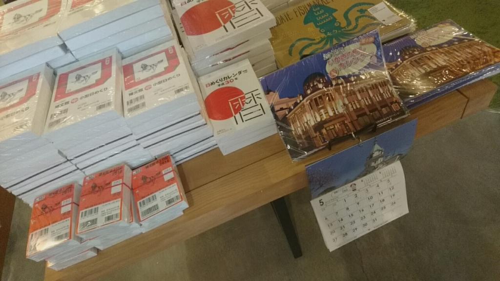 函館蔦屋書店に、いか姫カレンダー。_b0106766_16211384.jpg