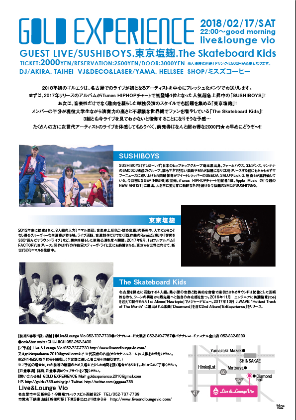 2018.2.17.SAT 【GOLD EXPERIENCE】_b0205468_07590677.jpg