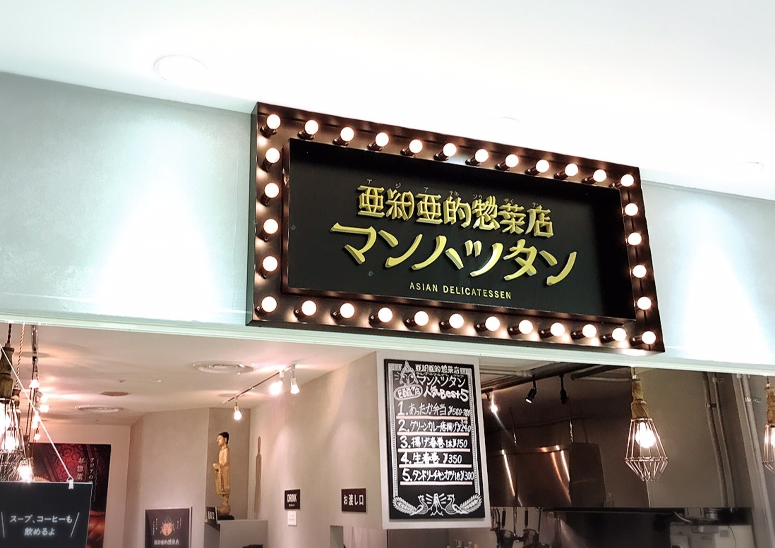 亜細亜的惣菜店 マンハッタン/札幌市 厚別区_c0378174_13101599.jpg
