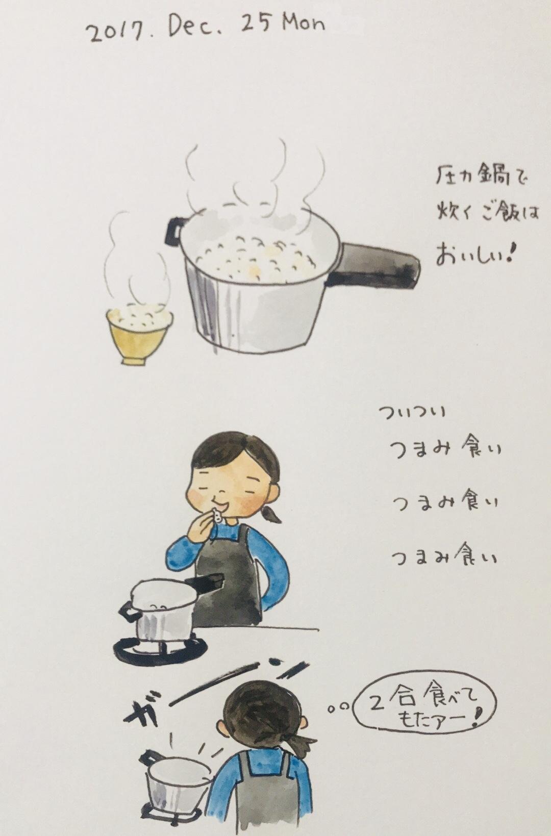 つまみ食いの後悔_f0072976_16142765.jpeg