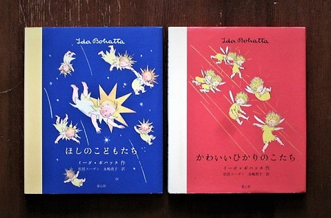 book&postcard:イーダ・ボハッタ_c0084183_1094946.jpg