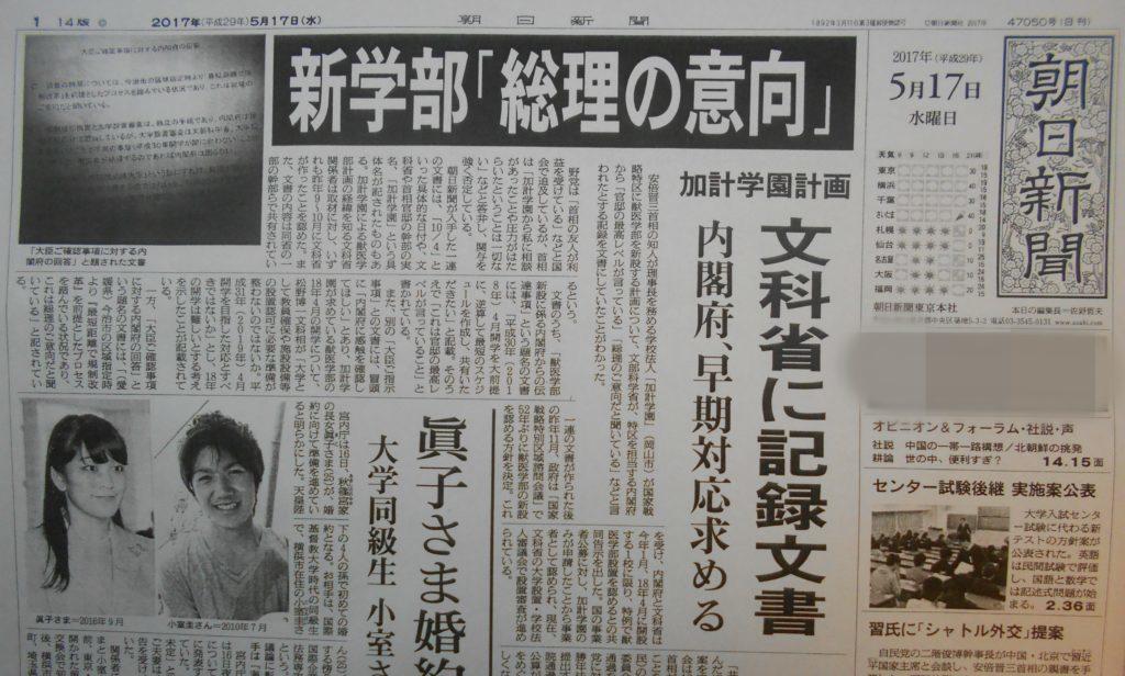 朝日新聞を解約しましょう!_d0044584_08290057.jpg
