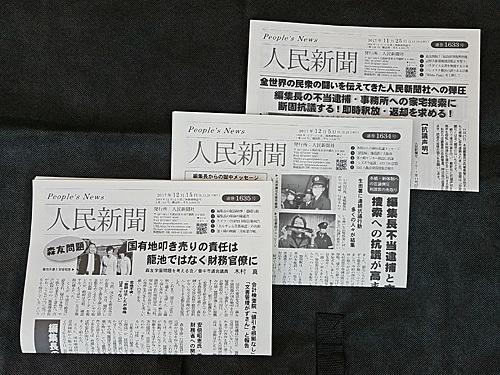 「人民新聞」_a0188487_11144191.jpg