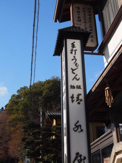 渋川 手打ちうどん 始祖 清水屋の水沢うどん_e0139694_21104135.jpg
