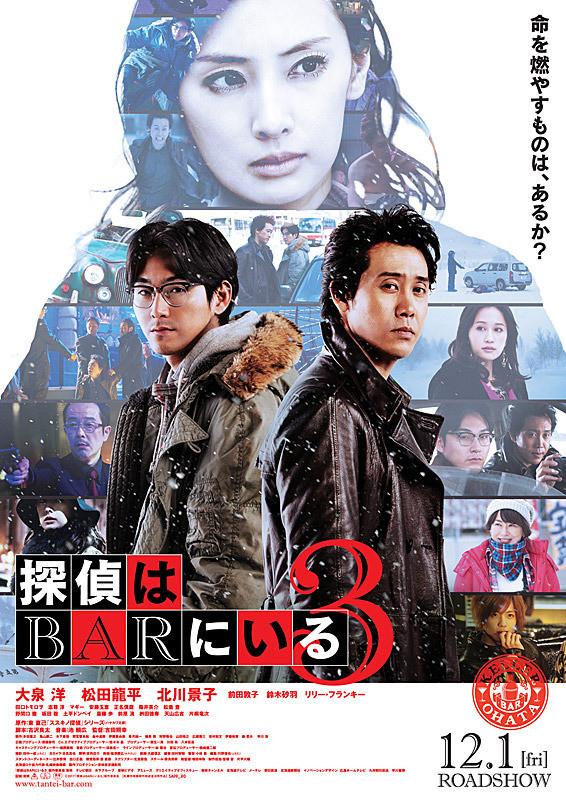 『探偵はBarにいる 3』_a0100706_22301198.jpg