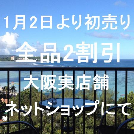 1月2日よりファイヤーキング&スヌーピー初売りやります!_c0143209_19495255.jpg