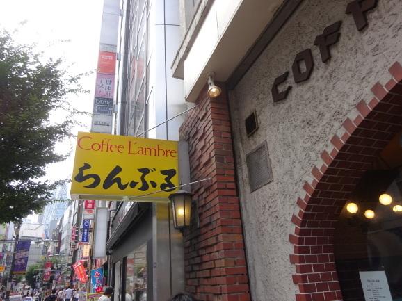 名曲・珈琲 らんぶるさんでケーキセット_e0230011_17113666.jpg