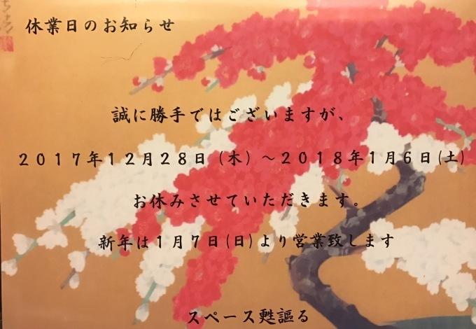 正月休みのお知らせ_b0120028_16474812.jpg