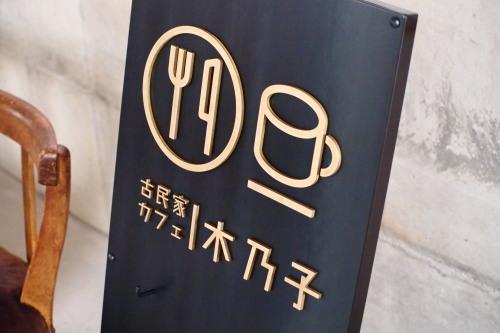 古民家カフェ 木乃子さんの看板_c0148232_09440454.jpg
