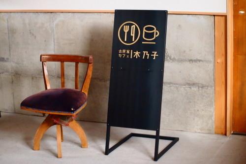 古民家カフェ 木乃子さんの看板_c0148232_09443011.jpg