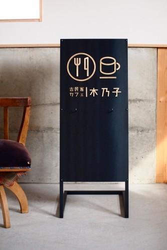 古民家カフェ 木乃子さんの看板_c0148232_09444781.jpg