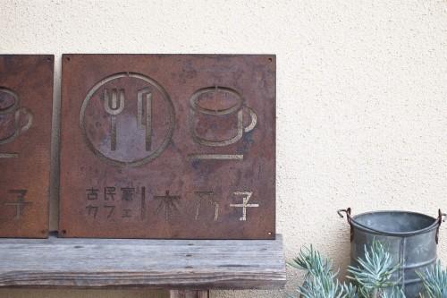 古民家カフェ 木乃子さんの看板_c0148232_09445886.jpg