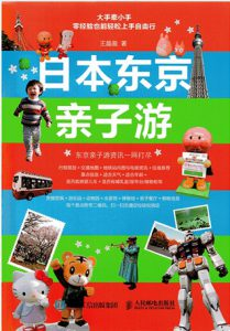 新しい中国人観光客像の5つの傾向とは?_b0235153_6154145.jpg