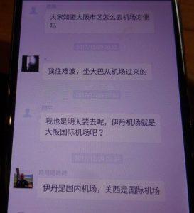 新しい中国人観光客像の5つの傾向とは?_b0235153_6171239.jpg