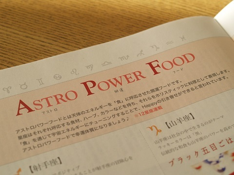 最終回のASTRO POWER FOOD_e0078071_01255530.jpg