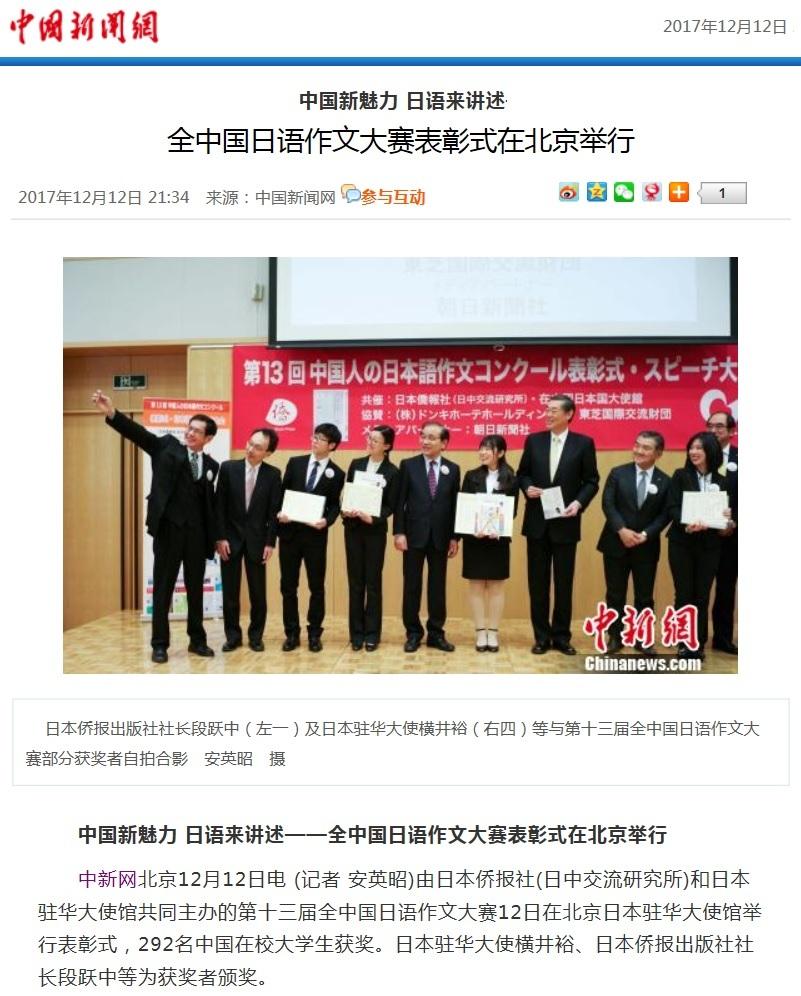 中国新闻网:中国新魅力 日语来讲述——全中国日语作文大赛表彰式在北京举行_d0027795_12281061.jpg