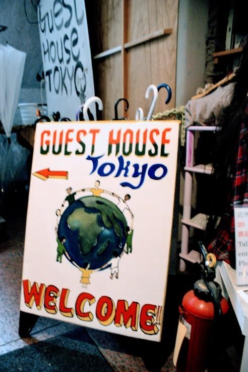 ゲストハウス東京かぐらざかについて_f0017300_02443296.jpg