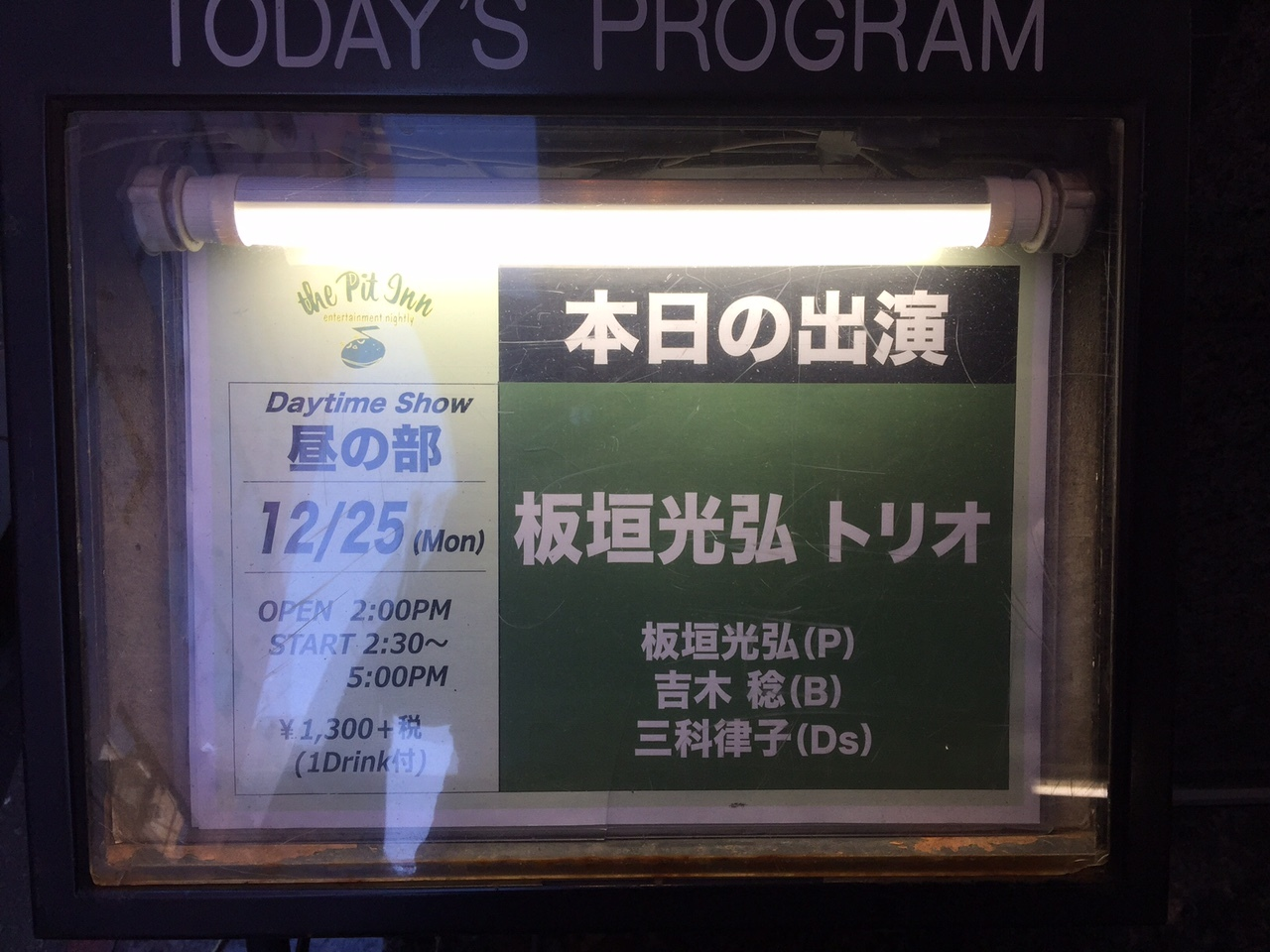 ありがとうございました:12/25(月)@新宿【Pit Inn】昼_d0003502_15104462.jpg