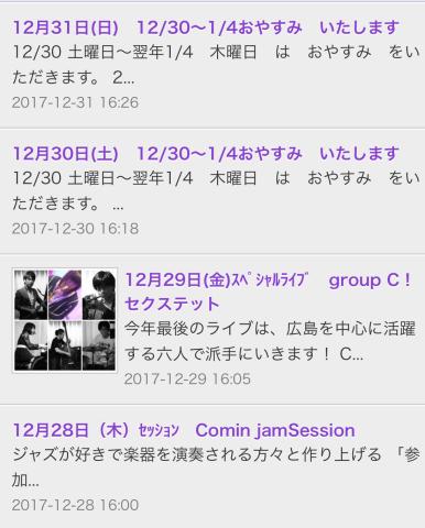 Jazzlive comin 広島  本日28日は セッションです!_b0115606_12133347.jpeg
