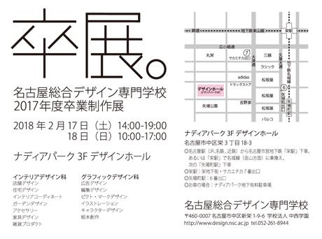 名古屋総合デザイン専門学校2017年度卒業制作展のご案内  _b0110019_16385437.jpg