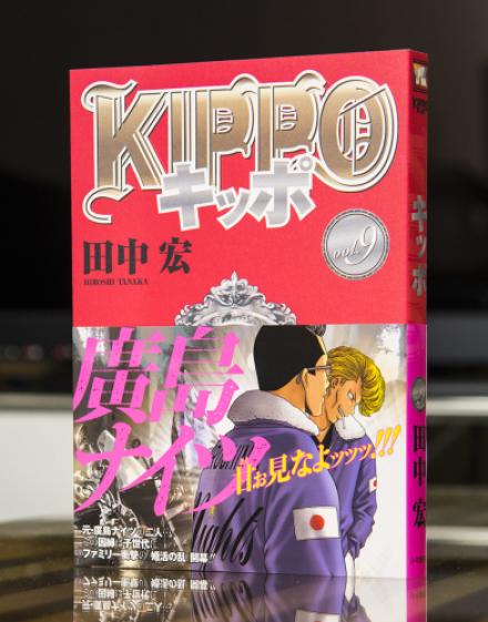 KIPPO 第9巻 _a0208563_13084860.jpg