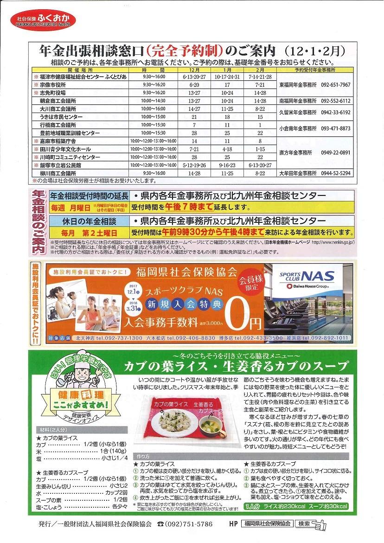 社会保険「ふくおか」2017年12・2018年1月号_f0120774_14103675.jpg