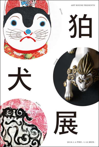 ART HOUSE 2018新春企画「狛犬展」_f0023482_04493885.jpg