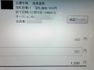 f0215591_12355889.jpg