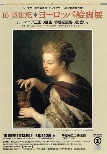 16-18世紀ヨーロッパ絵画展_f0364509_21281999.jpg