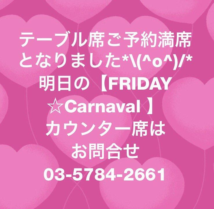 【あすSOLD OUT】渋谷でブラジルディナー&DJパーティー♬▶12/29 【FRIDAY☆Carnaval】@tucanos_shibuya ▶_b0032617_00092849.jpg