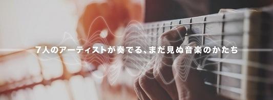 インドネシアから3人の作曲家@7人のアーティストが奏でる、まだ見ぬ音楽のかたち「NOTES:composing resonance」_a0054926_01430854.jpg