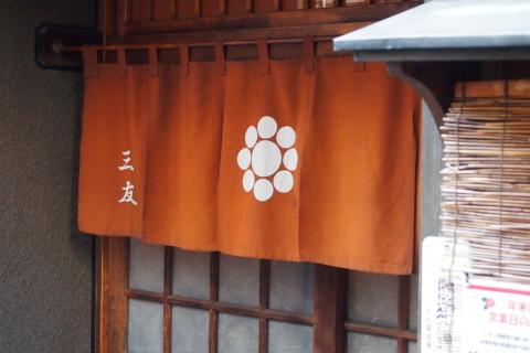 恒例の小網神社へ行く。三友で爆弾牡蠣フライランチを食べる!_a0240026_18001122.jpg