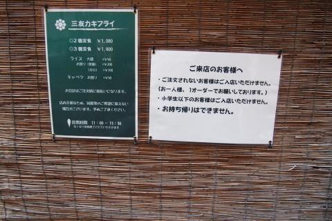 恒例の小網神社へ行く。三友で爆弾牡蠣フライランチを食べる!_a0240026_18014684.jpg
