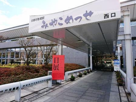 改組新第4回日展京都展開会_c0251346_17295858.jpg
