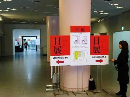 改組新第4回日展京都展開会_c0251346_17300858.jpg