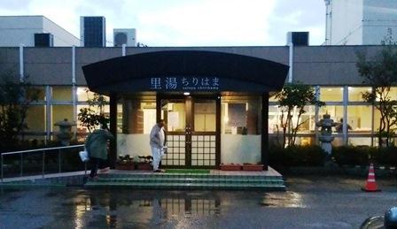 改装オープンした千里浜温泉_d0083068_08235129.jpg