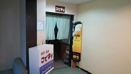 改装オープンした千里浜温泉_d0083068_08533437.jpg