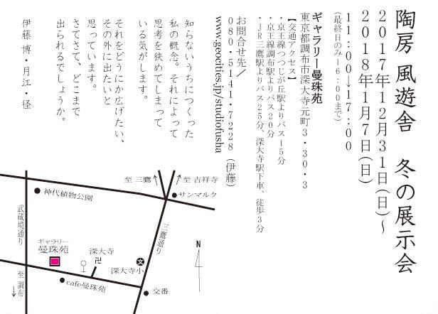 陶房 風遊舎 冬の展示会_e0091670_18325196.jpg